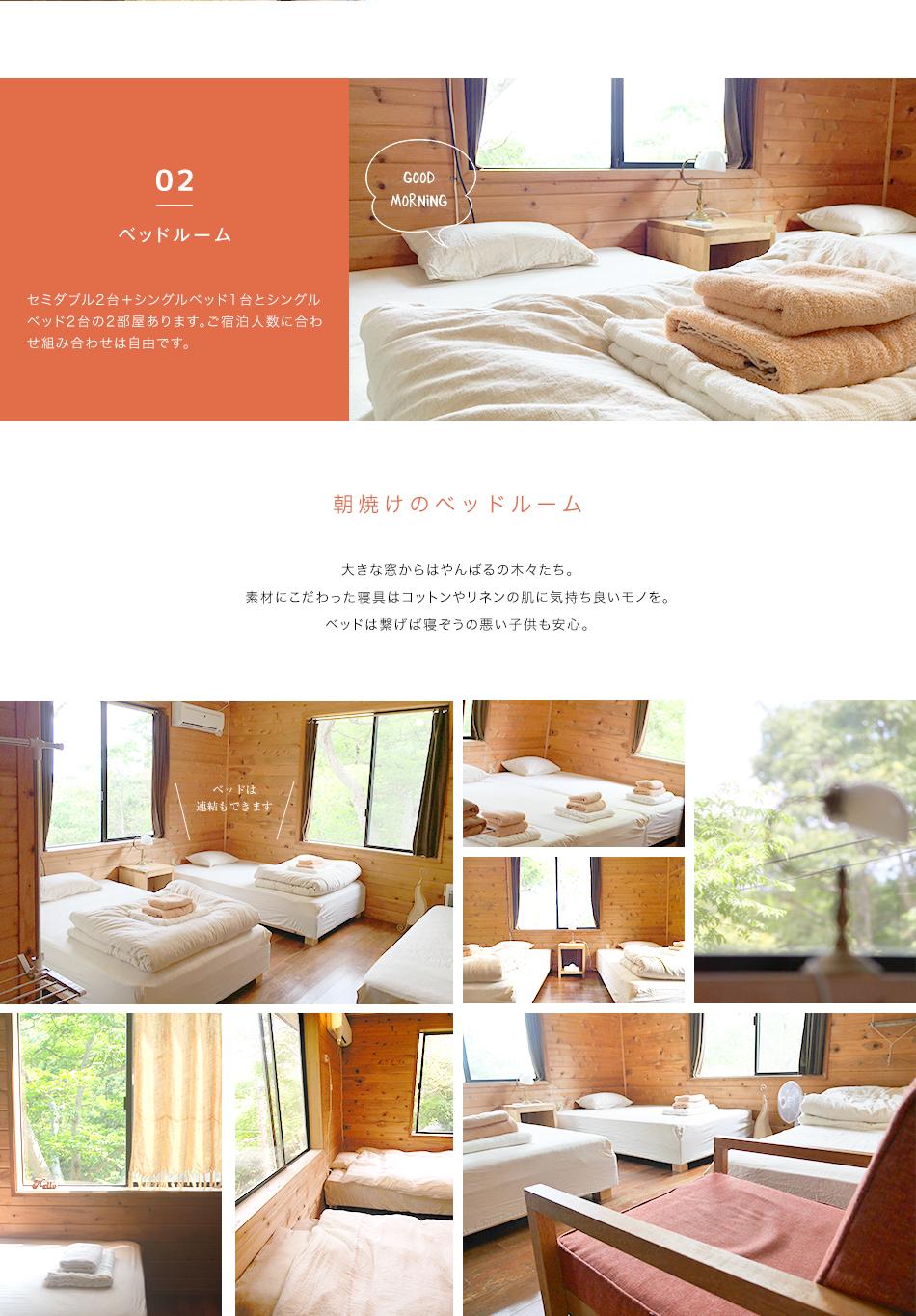 部屋と料金[02]ベッドルーム