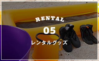 RENTAL|レンタルグッズ