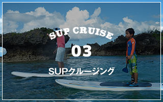 SUP CRUISE|SUPクルージング