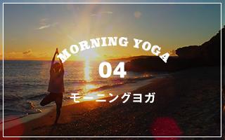 MORNING YOGA|モーニングヨガ
