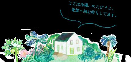 ここは沖縄。のんびりと。家族一同お待ちしてます。