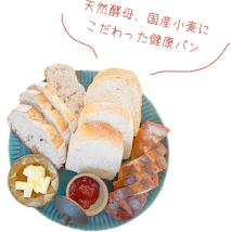 天然酵母、国産小麦にこだわった健康パン