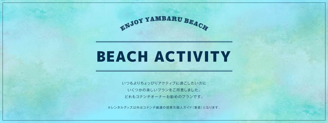 BEACH ACTIVITY|いつもよりちょっぴりアクティブに過ごしたい方にいくつかの楽しいプランをご用意しました。どれもコテンチオーナーお勧めのプランです。