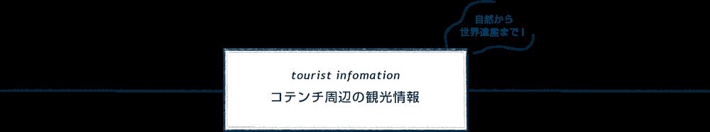 自然から世界遺産まで!コテンチ周辺の観光情報